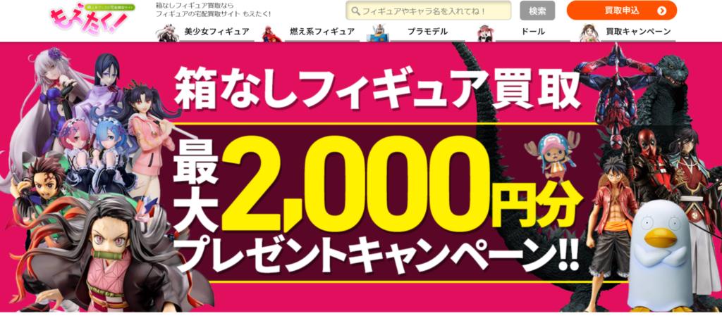 もえたくの2000円プレゼントキャンペーン